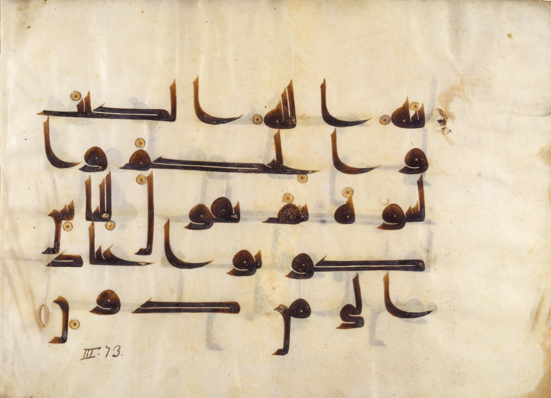 <stamp theme='his-green2'>Doc. 1</stamp> La Révélation selon le Coran