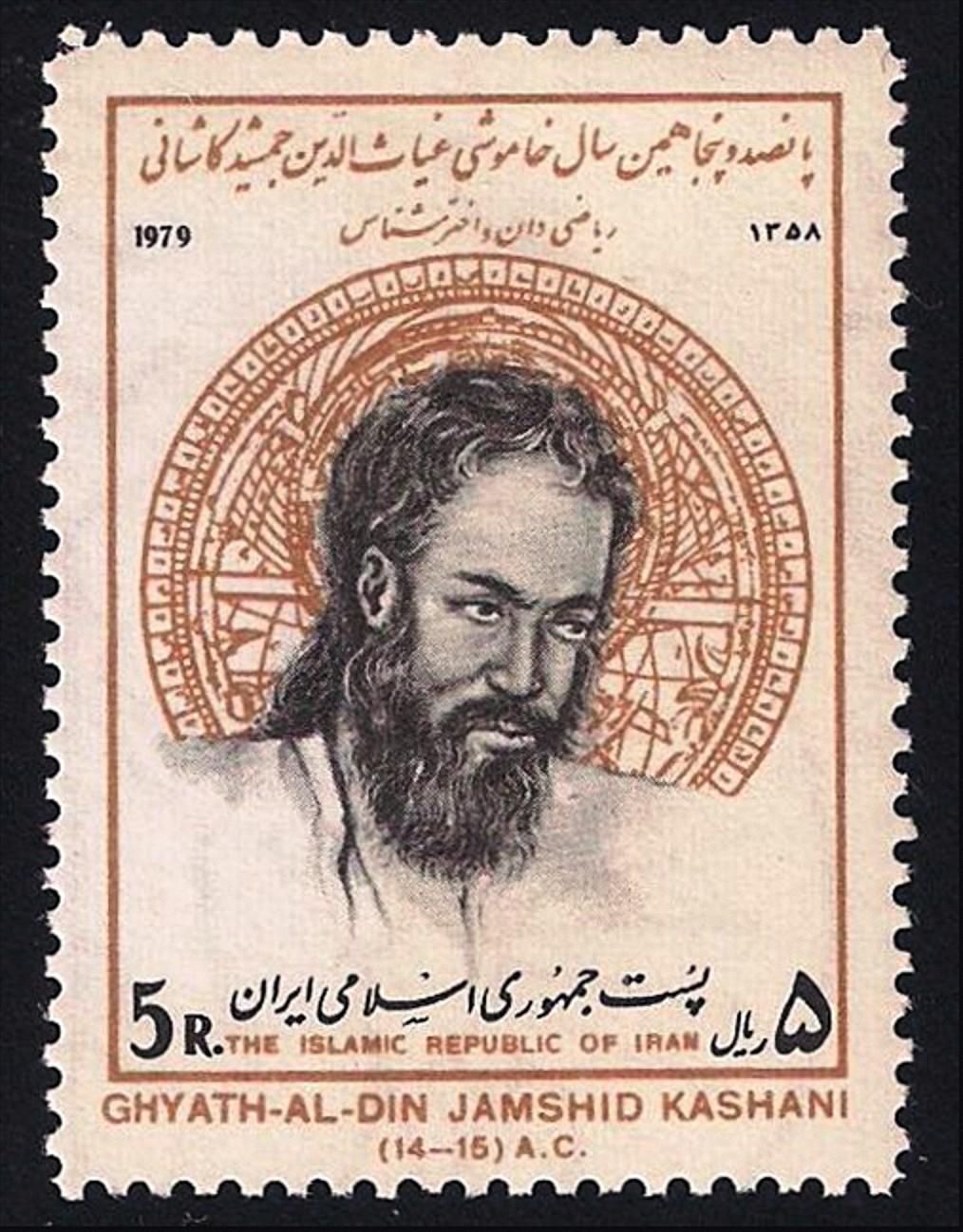 Trigonométrie - Al-Kashi