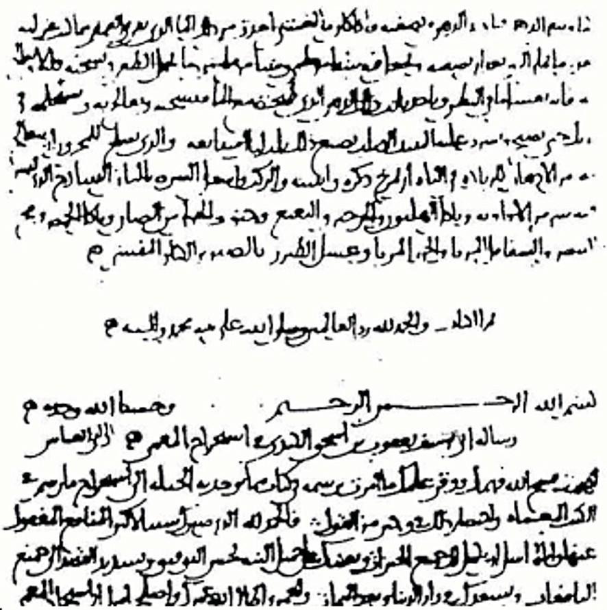 Extrait du Risalah fi Istikhraj al-Mu'amma