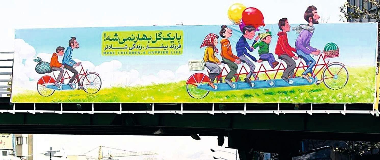 Affiche de promotion de la famille en Iran. Traduction : « Plus d'enfants, une meilleure vie »